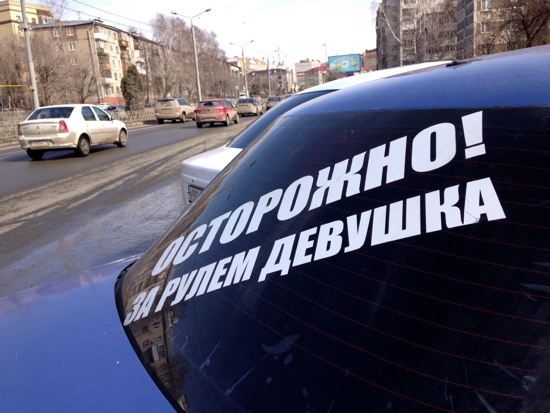Каждый пятый водитель в Казани – женщинаКаждый пятый водитель в Казани – женщина