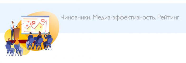 Исследование медиа-эффективности руководителей министерств, ведомств, глав городов и муниципальных районов Республики Татарстан за II-й квартал 2019 года