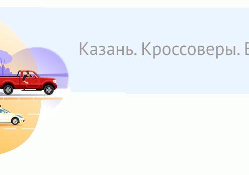 Исследование: доля автомобилей повышенной проходимости на дорогах Казани составляет 29,7%