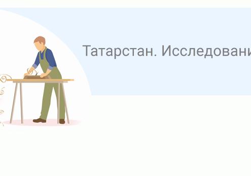 Самозанятые Республики Татарстан - причины уклонения от регистрации и способы привлечения к уплате НПД