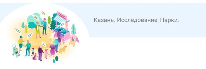 Исследование Парки Казань