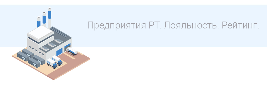 Исследование уровня лояльности жителей Республики Татарстан к социально-значимым промышленным предприятиям региона