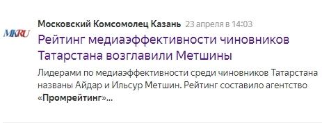 Московский Комсомолец Казань