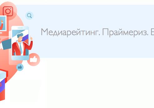 Медиарейтинг участников «праймериз» партии «Единая Россия» по РТ - 2019