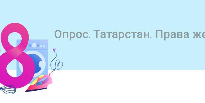 Опрос. Права и возможности женщин в Татарстане